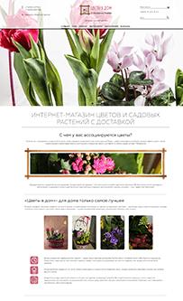 Как сделать сайт цветочного магазина бесплатный домен и хостинг php