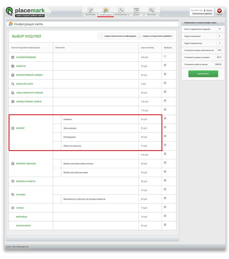 450b45e2c40194 2) Подключив данные модули, вы получаете интерактивные рекламные ленты с  товарами, относящимся к данным категориям на страницах сайта, ...